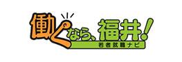 福井県若者就職ナビ